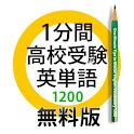 1分間高校受験英単語1200 無料版 logo