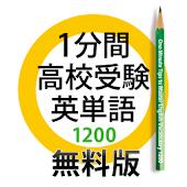 1分間高校受験英単語1200 無料版