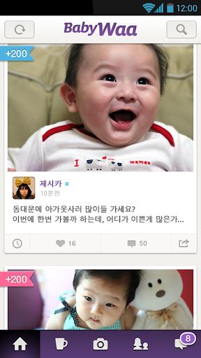 베이비와 - 스마트 성장앨범 육아 아기사진 공유