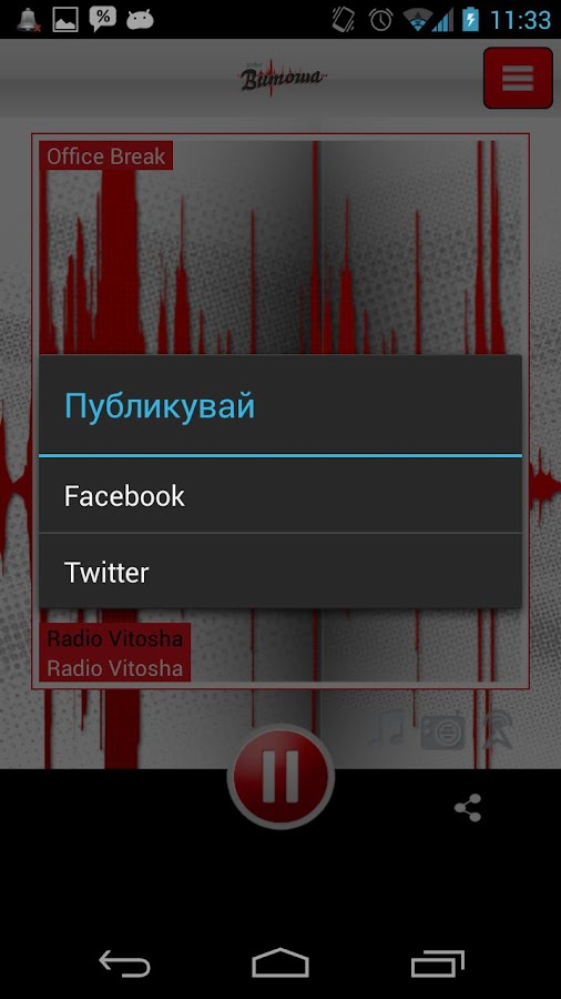 Radio Vitosha- screenshot