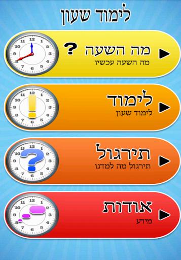 לימוד שעון
