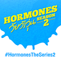 Hormones วัยว้าวุ่น season 2 icon