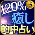 【120%奇跡】本気で当たる占い クリプトグラム数秘学 icon
