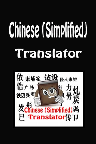中國簡體中文翻譯