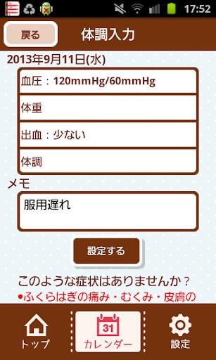 つづけるミカタ~リマインダーのススメ~