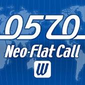 Neo無料国際電話W