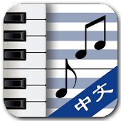 HS Piano (Chinese)