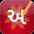 Gujarati Editor Gujarati Pride file APK for Gaming PC/PS3/PS4 Smart TV