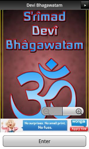 【免費書籍App】Devi Bhagawatam Book 12 FREE-APP點子