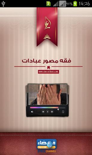 فقه مصور عبادات - حج