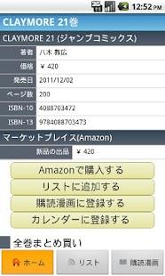 漫画の発売日- screenshot thumbnail