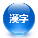 편한 한자외우기 logo