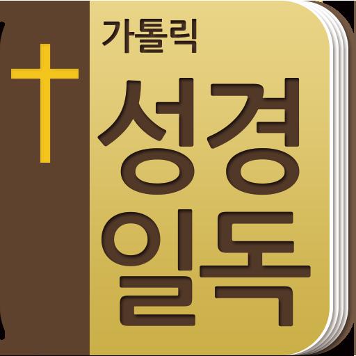 가톨릭성경일독(공동번역 성서 개정판) LOGO-APP點子