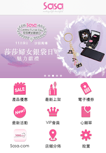 Sasa Retail Store (HK & Macau) screenshot 0
