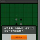 黑白棋-苹果棋,翻转棋,反棋,奥赛罗棋 icon