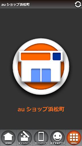免費下載工具APP|auショップ浜松町 app開箱文|APP開箱王