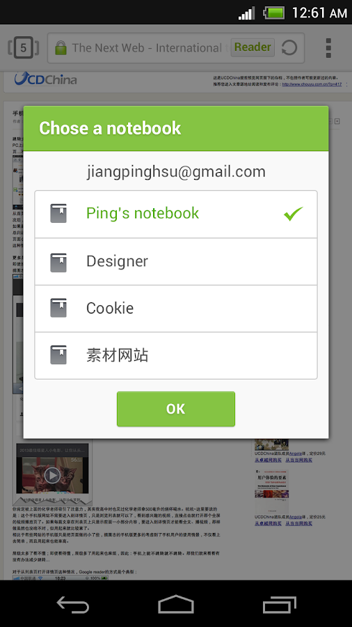 Evernote for Next Browser - screenshot