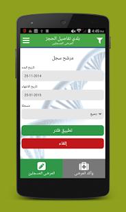 Lab Online screenshot
