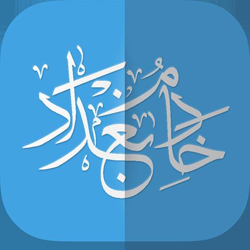 خادم بغداد علي التميمي 新聞 App LOGO-硬是要APP