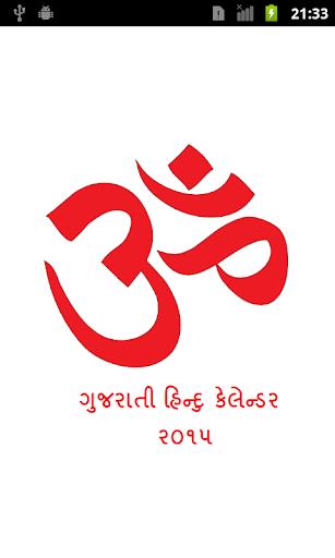 Calendar Hindu Gujarati 2015