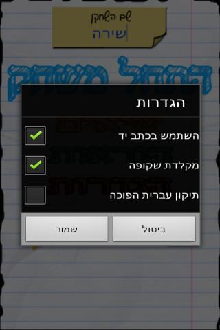 ארץ עיר - גם עם חברים!- screenshot
