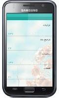 Screenshot of Saadi