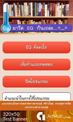 EQ Test - วัดอีคิว