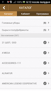 Шапо- screenshot thumbnail