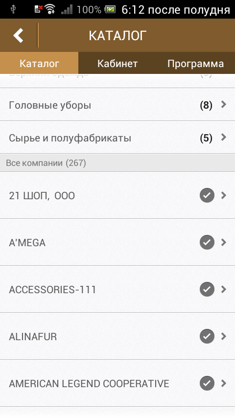 Шапо- screenshot