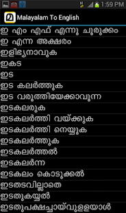 English Malayalam Dictionary Software Free Download Pc by larabasy - Issuu