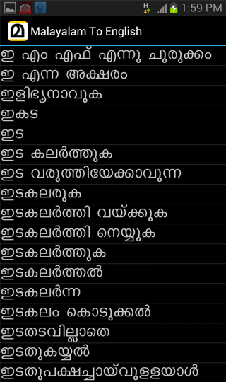 76 MEANING OF WORD UNTIL IN MALAYALAM