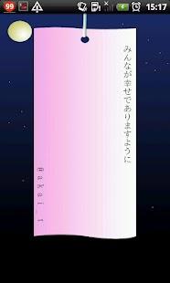 星空に願いをこめて!- screenshot thumbnail