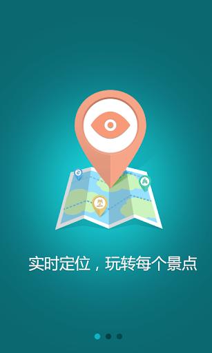 免費旅遊App 东方明珠-导游助手.旅游攻略.打折门票 阿達玩APP