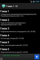 Screenshot of Граждан-й процессу-й Кодекс РК