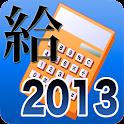 税理Pro2013 給与限定版 logo