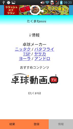 卓球対戦実績管理アプリ「たくまねmini」 運動 App-愛順發玩APP