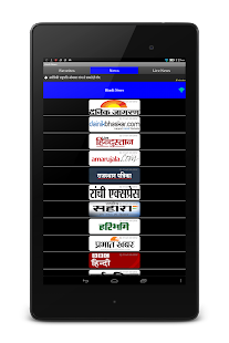 Hindi News Papers India- screenshot thumbnail