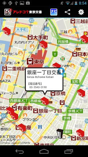 無料生活Appのアレドコ?東京交番|記事Game