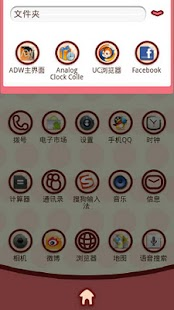 Xiaoyaoji Theme GO Launcher EX - screenshot thumbnail