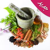 دليل العلاج بالأعشاب الطبيعية