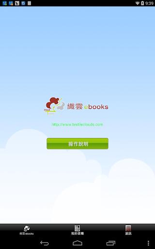 【免費書籍App】織雲ebooks-APP點子