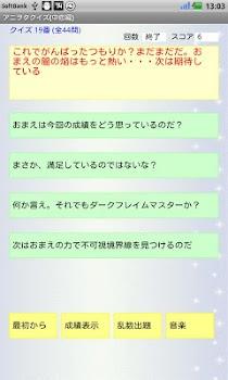 アニヲタクイズ(中二病でも恋がしたい!編)