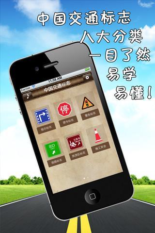 中国交通标志2013