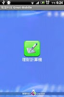Screenshot of 理財計算機