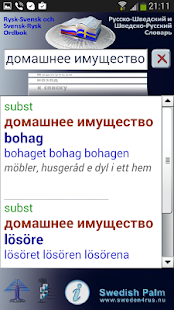 Swedish-Russian Dictionary- screenshot thumbnail