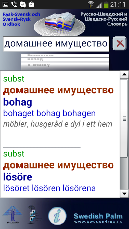 Swedish-Russian Dictionary- screenshot