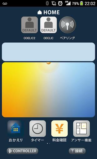 【2014年度版】LEDシーリングライトリモコン