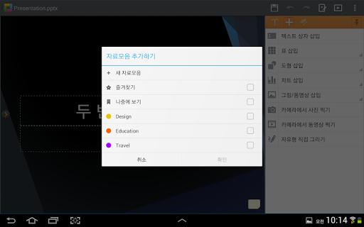 【免費生產應用App】씽크프리 오피스 - 1Drive 가입자용-APP點子