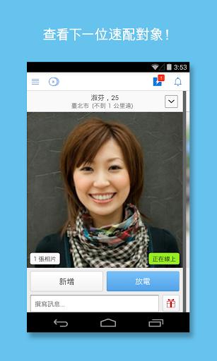Zoosk - 單身貴族獨領風騷的約會 App