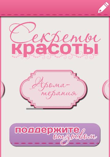 【免費生活App】Женские секреты красоты-APP點子